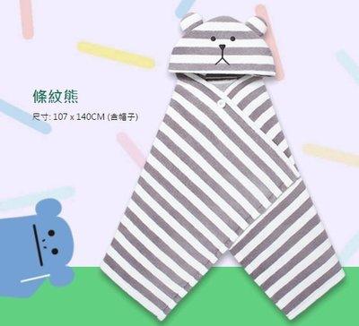 繽紛冒險懶懶毯~條紋熊款