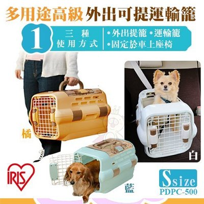 *WANG*IRIS日本《多用途高級外出可提運輸籠PDPC-500 橘色|藍色|白色 三色可選》S號 外出提籠 狗貓適用
