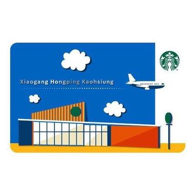 限定下標 星巴克 小港宏平隨行卡 機場隨行卡+ 麗寶鐘樓隨行卡+新竹動物園卡