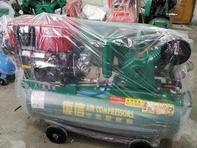 【專業洗車設備の店 】全新高壓6HP柴油引擎空壓機