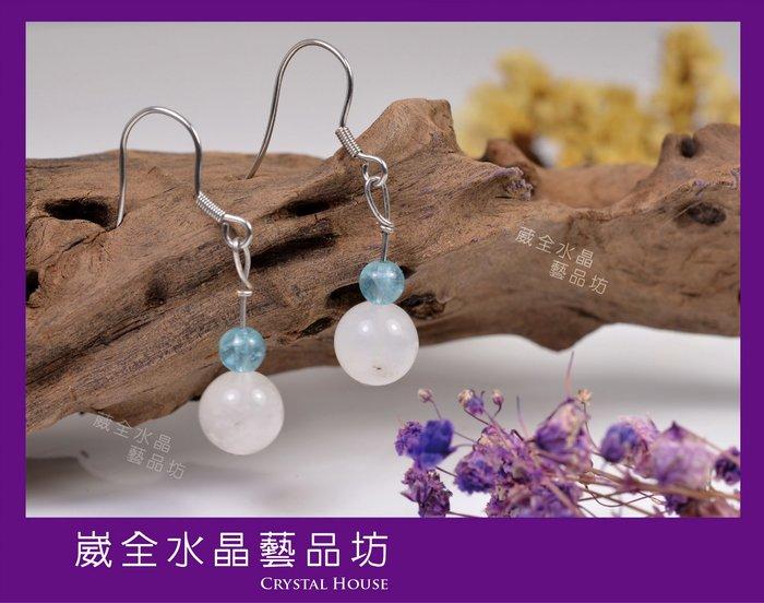 【崴全水晶】頂級 優雅 月光石+磷灰石 水晶 耳環  飾品