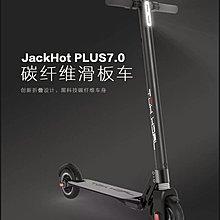 Jackhot plus 7.0碳纖滑板車