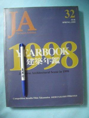 【姜軍府】《JA The Japan Architect 32季刊 建築年鑑》1998 YEARBOOK 室內設計
