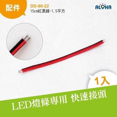 現貨 線材【DD-90-22】15cm紅黑線-1.5平方 另售電子材料配件 變壓器 快速接頭 新北市