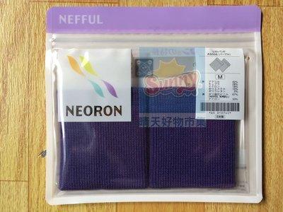(現貨不用等)妮芙露 Nefful 負離子AS 006 護腕一雙裝  (紫色)