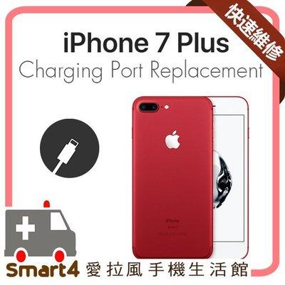 【愛拉風】台中蘋果手機維修 iPhone7 Plus耳機孔故障 充電接觸不良 麥克風無聲 更換尾插排線模組 30分鐘完修