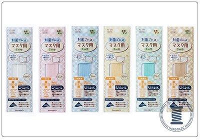 ✿小布物曲✿ 全新日本原裝進口 制菌鬆緊帶 舒適 3m 共有6色  追加到貨  (手作 口罩)