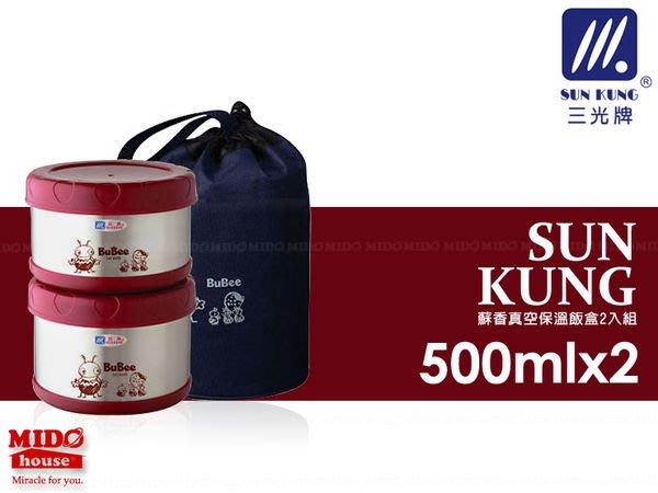 《Midohouse》三光牌『K-1000B 不銹鋼蘇香真空保溫飯盒2組入』附提袋 1000ml (紅.藍色)
