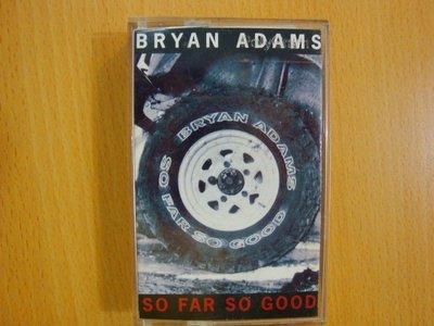 絕版! 布萊恩亞當斯歷年排行金曲精選輯 BRYAN ADAMS /SO FAR SO GOOD 寶麗金發行 錄音帶