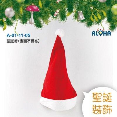 超低促銷價【A-01-11-05】聖誕帽(素面不織布)另有聖誕樹 歡樂耶誕城 跨年煙火 露營燈 Led聖誕燈螢光舞會