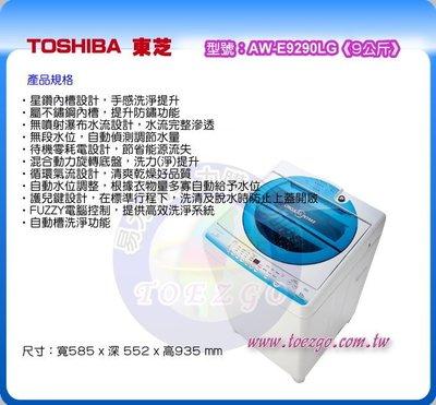 【易力購】TOSHIBA 東芝單槽洗衣機 AW-E9290LG《9公斤》含安裝,另有HWM-1031