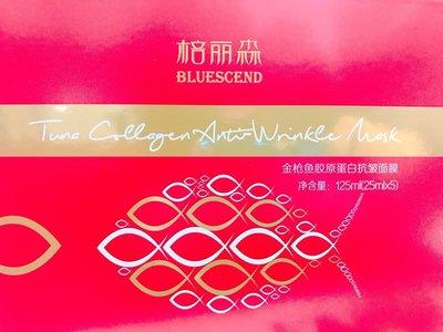 美妍肌魔女會館-周年慶大特價!!!!!採用深海金槍魚(鮪魚)骨為原料生產之膠原蛋白面膜 免運現貨1盒5片