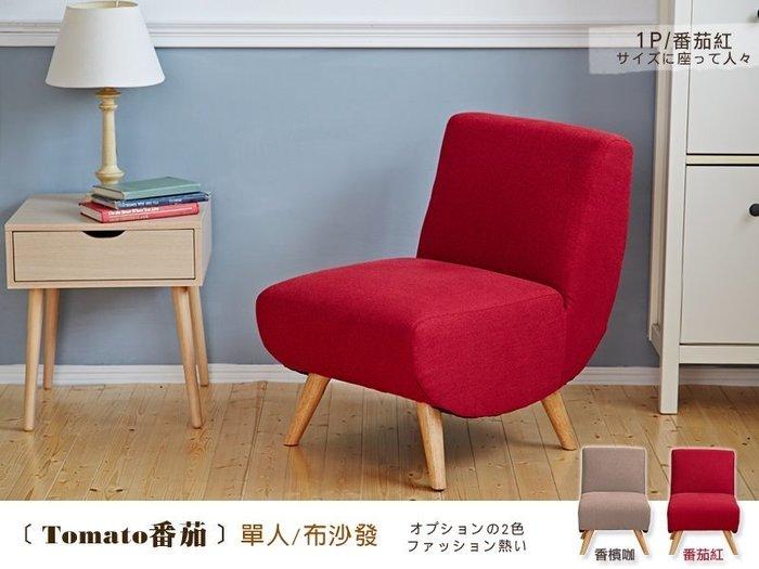 【班尼斯國際名床】~日本熱賣‧Tomato聖女番茄【單人座】‧布沙發/復刻經典沙發!