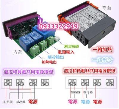 電子控溫 制冷片 溫控器 溫度控制器開關 溫控器 制冷加熱溫控器 恆溫控制器 保溫箱恆溫 AC220v