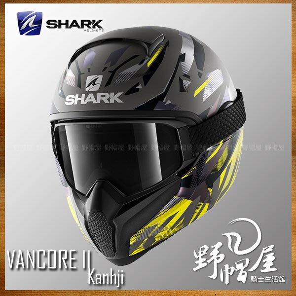 三重《野帽屋》法國 SHARK VANCORE 2 全罩 安全帽 復古 防霧鏡片 內襯全可拆。Kanhji 灰黃黑