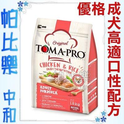◇帕比樂◇[買大送小贈原廠1.5kg]優格狗飼料-成犬雞肉加米添加藜麥 13.6KG