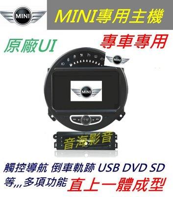 MINI COOPER R56 R60 專車專用 DVD USB SD 倒車 數位 導航 藍牙 MINI 汽車音響