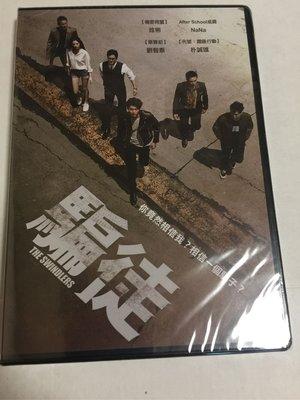 全新 韓國電影騙徙DVD 玄彬 炫彬 劉智泰 After School成員 NaNa 朴誠雄 張昌原(特價250元)