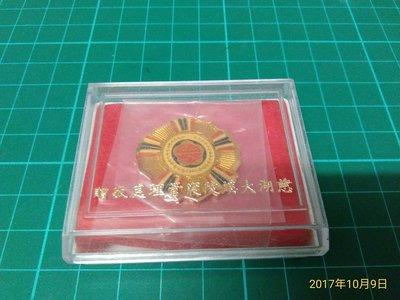 早期收藏~懷舊 《岡榮 獎章 紀念章 ...