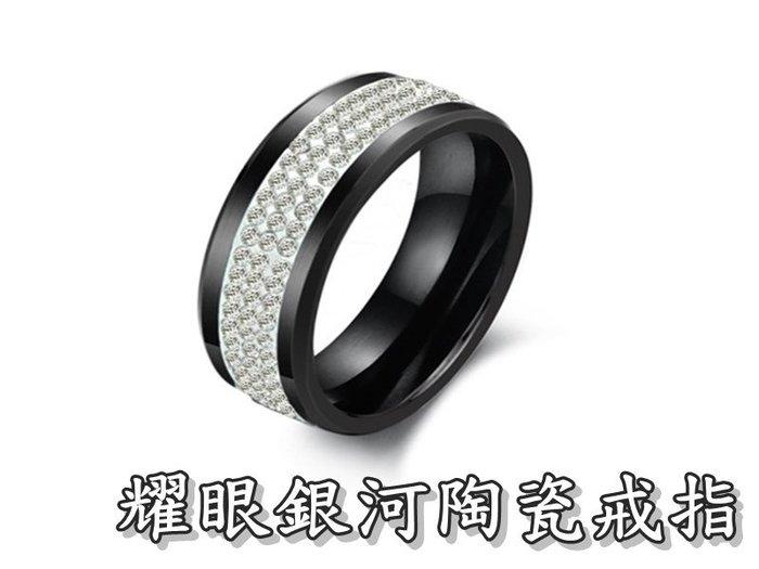 《316小舖》【C281/C280】(頂級陶瓷戒指-耀眼銀河陶瓷戒指-黑色款 /永不褪色戒指/高級陶瓷戒指)