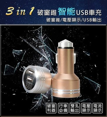 車資樂㊣汽車用品【TA-E018】一拳超人 破窗錐雙USB 3.1A智慧型手機點煙器充電器插座 手機車充 附數位電壓顯示
