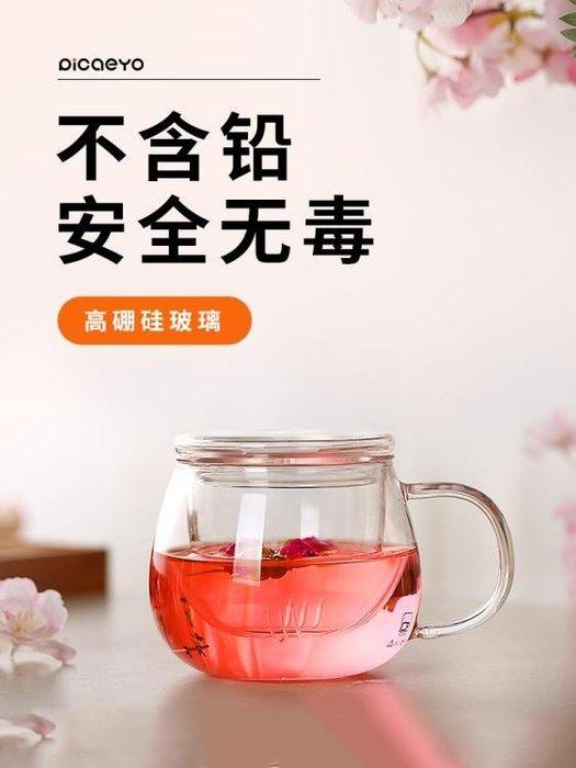 玻璃杯子家用水杯辦公室花茶杯大容量過濾帶把男女泡茶水分離杯子  交換禮物 咖啡杯 水晶杯 馬克杯
