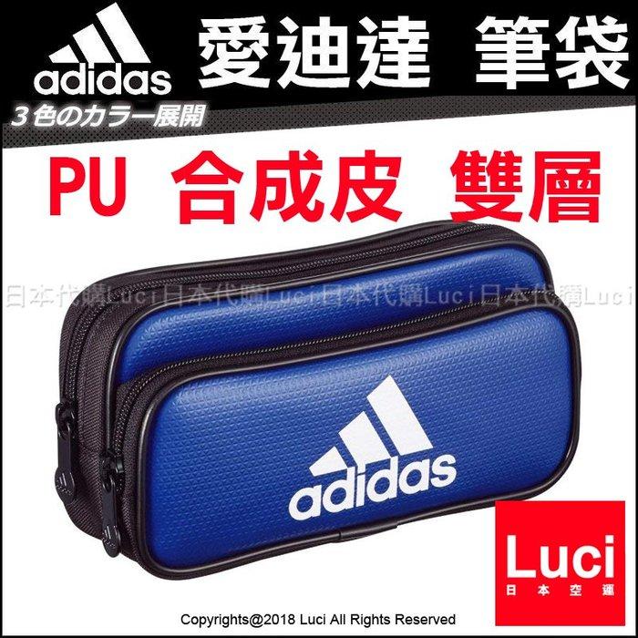 adidas PU 合成皮 日本限定 愛迪達 雙層 鉛筆盒 收納袋 筆袋 開學用品 新學期 復古三葉草 LUCI日本代購