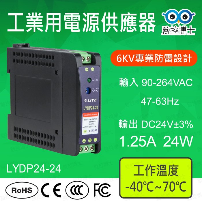 【監控博士】預購品 24W 24V軌道式電源供應器 工業型電源 耐高溫 防雷 LYDP24-24