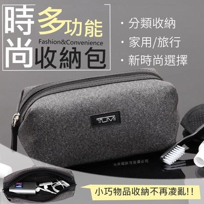 多功能時尚收納包 化妝包 旅行 小包