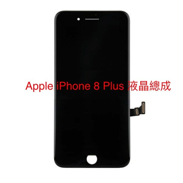 宇喆電訊 蘋果Apple iPhone8Plus ip8+ i8p A1864液晶總成 螢幕更換 觸控面板破裂 現場維修