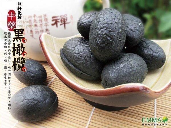【無籽化核中藥黑橄欖】《EMMA易買健康堅果零嘴坊》老少皆宜古早味,精選大粒橄欖製作