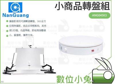 數位小兔【NANGUANG 小商品轉盤組】ANG045K3 商品攝影 攜帶攝影組 商品轉盤 LED燈組 小型商品攝影