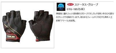 五豐釣具-SUNLINE2014最新款五5指手套STG-195 特價1000元
