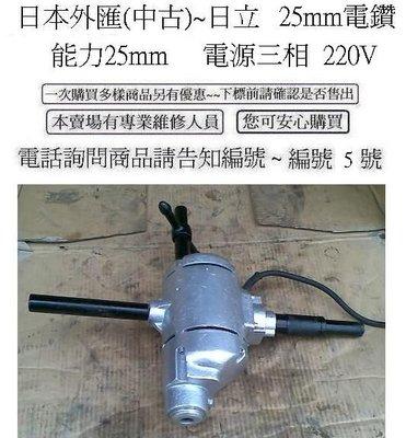 日本外匯(中古)- 日立25mm電鑽~05號 高雄市
