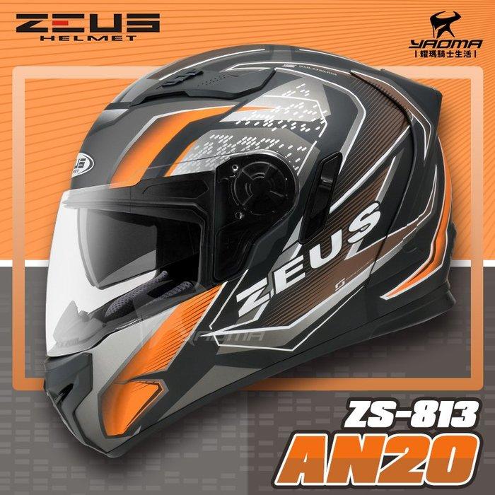 免運贈好禮 ZEUS安全帽 ZS-813 AN20 消光黑橘 ZS813 全罩帽 內鏡 813 耀瑪騎士機車部品
