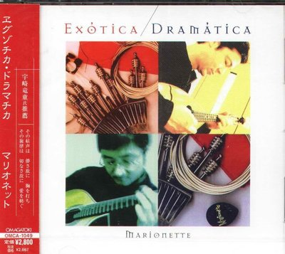 K - Marionette - Exotica Dramatic - 日版 - NEW