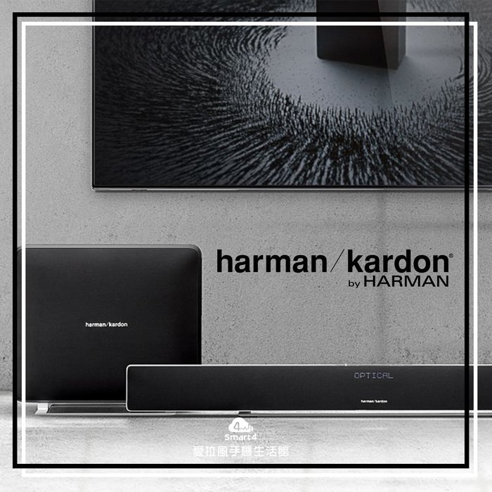 【愛拉風】 Harman Kardon Sabre SB35 家庭劇院組 無線 唯一薄型化重低音喇叭 歡迎預約來店試聽