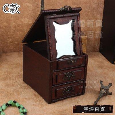 《宇煌》百寶箱做舊梳妝盒復古中式收納盒木質木盒家居仿古首飾盒C款_aBHM