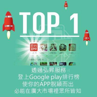 ~弘昇 科技~android安卓google play商店 APP下載量  排行榜 CPI