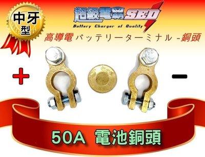 【電池達人】50A 電池銅頭 電瓶頭 汽車電池 中牙型 導電優良 55B24LS 55D23L Q85 Q90 鉛頭