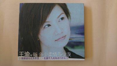 【鳳姐嚴選二手唱片】 王渝 新多少柔情多少淚 有紙盒