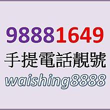 靚手提機電話幸運號碼 NUMBER ABC MOBILE 4G本地話音通話數據儲值卡咭 98881649 售價$1000