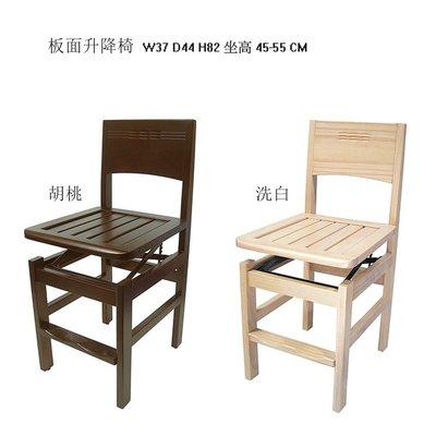 【在地人傢俱】19 簡單購-301型胡桃/洗白板面升降椅/休閒椅/讀書椅 LC871-6