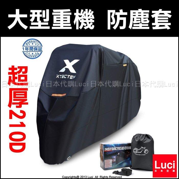 大型重機 防塵套 車套 XYZCTEM 改良版 耐熱 超厚 防撥水塗料 抗UV 高防風 防雨 長265cm LUC代購