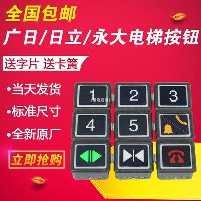 「四月精品屋」 電梯按鈕DL-PO2/AK2026/AR-4廣日 永大 日立按鈕方形開關字片按鍵S6H89