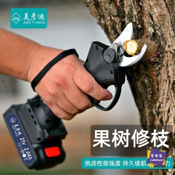 電剪 電動修枝剪刀無線園藝果樹剪刀鋰電充電剪子園林修枝粗枝剪
