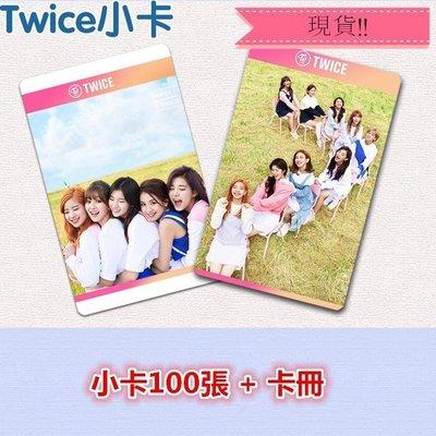 現貨!!TWICE 全體 子瑜 Momo 娜璉 Mina 志效 小卡 卡片 照片 寫真 相片 100張入,加贈卡冊。A款