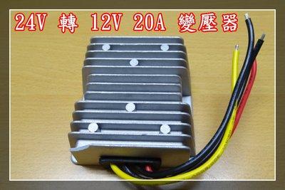 【炬霸科技】直流 24V 轉 12V 20A 240W 變壓器 電源 防水。降壓器 音響 主機 無線電 供應器 DC
