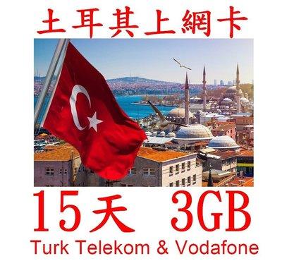 【杰元生活館】土耳其 俄羅斯 上網卡 15日 3GB流量  可在台灣、香港、澳門、中國激活