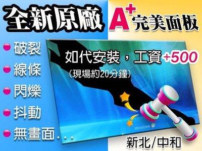 【大新北筆電】A+規螢幕面板故障維修(破裂線條 灰白光無畫面) acer aspire 4739 4739G 4739z
